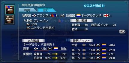 第20回海戦最終日